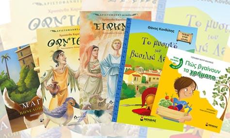 Παιδικά βιβλία με αξίες για τη ζωή