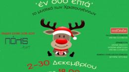 paidiki_theatriki_skini_en_duo_epta_to_mustiko_ton_xristougennon_ston_poluxoro_polis_featured