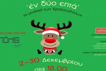 """Παιδική θεατρική σκηνή: """"Εν δυο επτά, το μυστικό των Χριστουγέννων"""" στον Πολυχώρο Πόλις"""