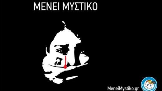 Πανελλαδική εκστρατεία ενάντια στην Σεξουαλική Κακοποίηση των Παιδιών