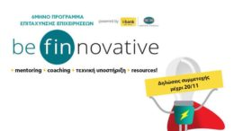 paratasi_gia_tin_upovoli_aitiseon_summetoxis_sto_be_finnovative_featured