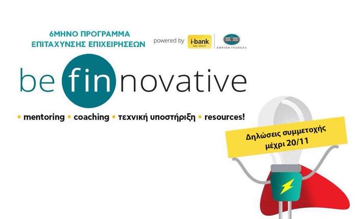 Παράταση για την υποβολή αιτήσεων συμμετοχής στο Be finnovative!