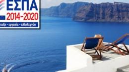 paratasi_tis_drasis_idrusis_touristikon_mme_tou_espa_2014_2020_featured