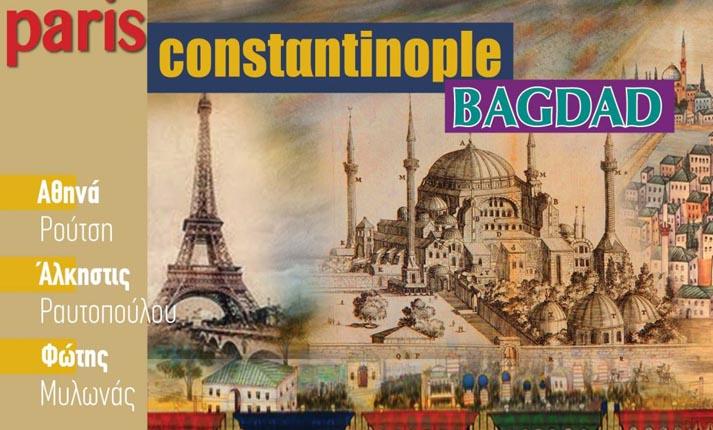 Paris-Constantinople-Bagdad – μουσικό ταξίδι ως στα βάθη της Ανατολής