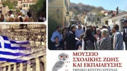peripatos_stin_plaka_me_aformi_tin_epeteio_tis_28is_oktovriou_featured