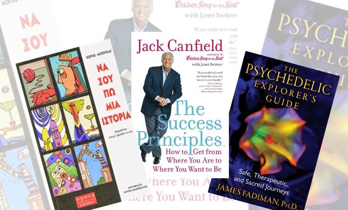 Ποια είναι τα best seller βιβλία προσωπικής ανάπτυξης όλων των εποχών διεθνώς;