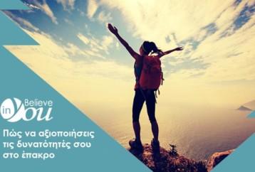 Πώς να αξιοποιήσεις τις δυνατότητές σου στο έπακρο– Σεμινάριο Σεπτεμβρίου από το Believe in You!