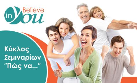 «Πώς να…»: Ένα full πρόγραμμα σεμιναρίων από το Believe in You!