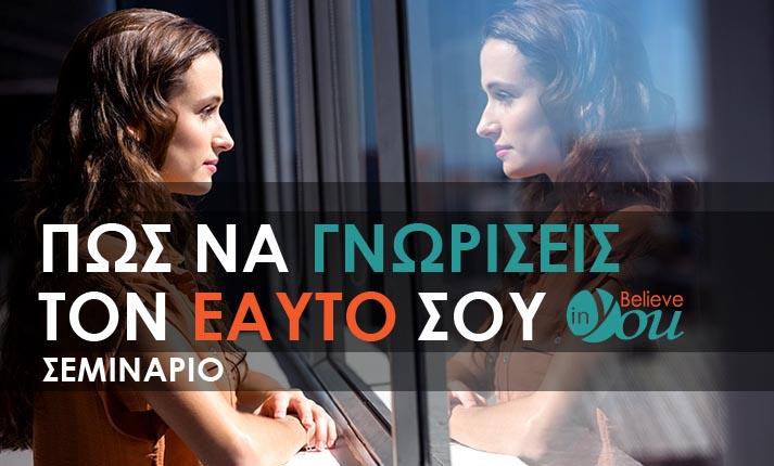 Πώς να γνωρίσεις τον εαυτό σου- Σεμινάριο Believe In You στη Θεσσαλονίκη