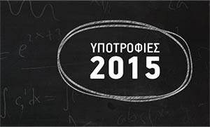 Πρόγραμμα υποτροφιών ΟΤΕ - COSMOTE 2015 για τους πρωτοετείς φοιτητές