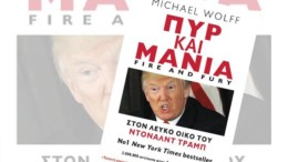 pur_kai_mania_ston_leuko_oiko_tou_donald_trump_featured