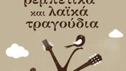 rempetika_kai_laika_tragoudia_tin_paraskeui_18_maiou_sto_stauro_tou_notou_plus_featured