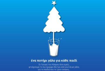 Σας χρειαζόμαστε την Παρασκευή 15/12 στα Προπύλαια- μόνο με ένα κουτί γάλα!