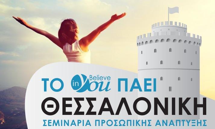 Σεμινάρια Αυτοπεποίθησης και Διαχείρισης άγχους στη Θεσσαλονίκη!