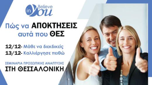 Σεμινάρια Believe In You στη Θεσσαλονίκη: «Πώς να αποκτήσεις αυτά που θες»