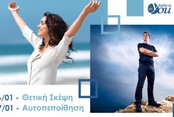 Σεμινάρια Believe In You στη Θεσσαλονίκη –Θετική σκέψη και Αυτοπεποίθηση