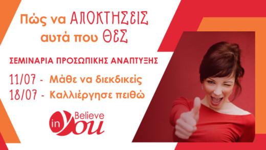 Σεμινάρια Believe In You τον Ιούλιο: «Πώς να αποκτήσεις αυτά που θες»