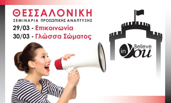 Σεμινάρια Επικοινωνίας και Γλώσσας σώματος στη Θεσσαλονίκη