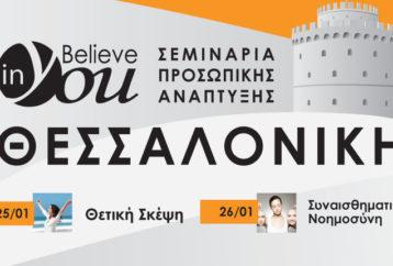 Σεμινάρια Θετικής σκέψης και Συναισθηματικής νοημοσύνης στη Θεσσαλονίκη!