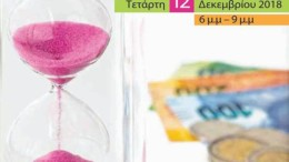 seminario_diaxeirisis_xronou_sto_my_best_life_ton_dekemvrio_featured