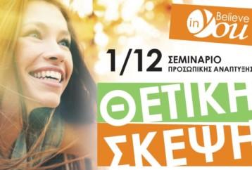 Σεμινάριο θετικής σκέψης του Believe In You το Σάββατο 1η Δεκεμβρίου στο Πόλις!