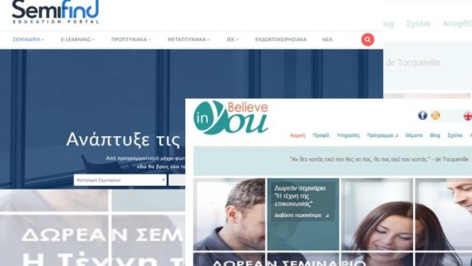 Site για ευκαιρίες εκπαίδευσης