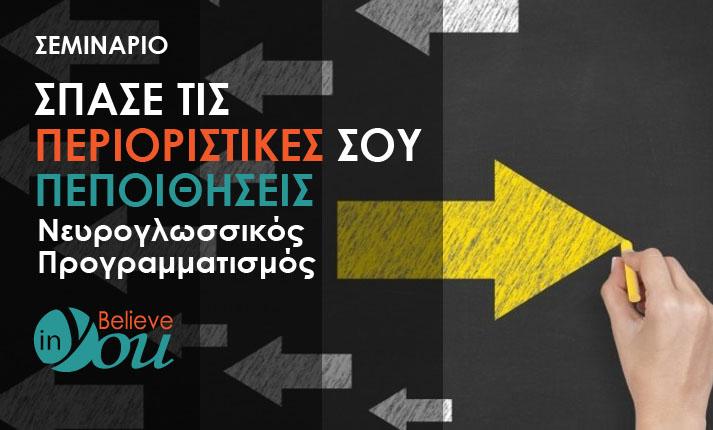 Σπάσε τις περιοριστικές σου πεποιθήσεις: Νευρογλωσσικός Προγραμματισμός –Σεμινάριο Believe In You στη Θεσσαλονίκη