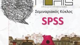 spss_seminario_ekpaideusis_kai_pistopoiisis_enarksi_stis_27_10_18_featured