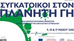 sugkatoikoi_ston_planiti_gi_ntokumanter_me_oikologiki_suneidisi_apo_9_5_featured