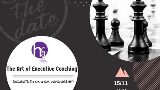 Συνάντηση γνώσης του Hellenic Coaching Association με θέμα: The art of executive coaching