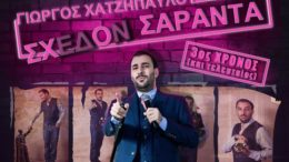 sxedon_saranta_stand_up_comedy_me_ton_giorgo_xatzipaulou_featured