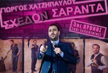Σχεδόν Σαράντα- stand up comedy με τον Γιώργο Χατζηπαύλου