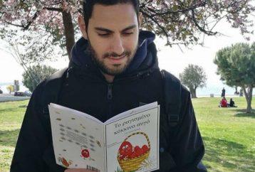 Συνέντευξη από τον παιδικό συγγραφέα Λούκα Παναγή