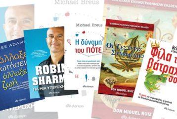Τα καλύτερα βιβλία προσωπικής ανάπτυξης για το 2018