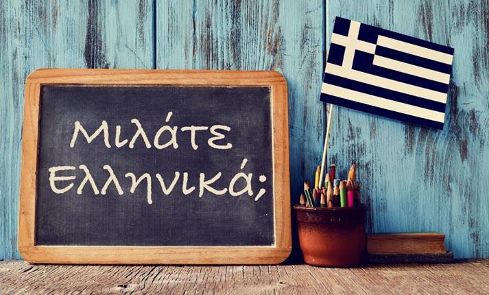 Τα πιο συχνά λάθη στη χρήση της Ελληνικής γλώσσας