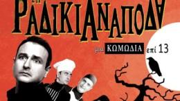 ta_radikia_anapoda_kathe_tetarti_sto_coronet_theater_featured