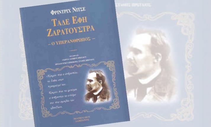 Τάδε Έφη Ζαρατούστρα, το σπουδαίο έργο του Νίτσε