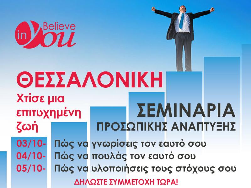 Σεμινάρια Θεσσαλονίκη