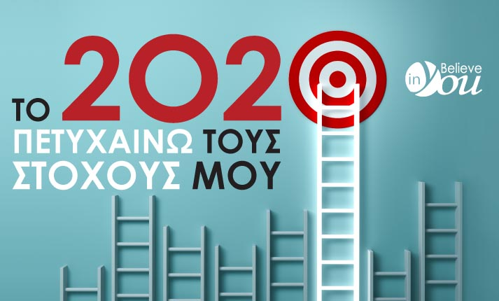 «Το 2020 πετυχαίνω τους στόχους μου»!- Νέος κύκλος σεμιναρίων του Believe in You στη Θεσσαλονίκη