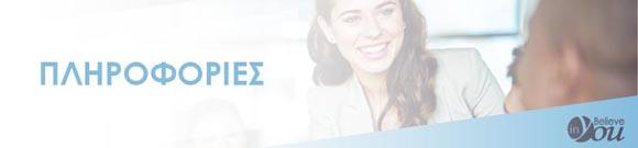 Το 7ο Life Skills Training Program από το Believe in You ξεκινάει στις 25/02