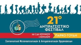 to_antiratsistiko_festival_dinei_to_21o_rantevou_tou_29_6_30_6_1_7_sto_alsos_goudi_featured