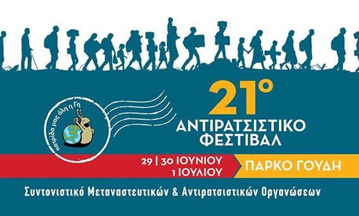 Το Αντιρατσιστικό Φεστιβάλ δίνει το 21ο ραντεβού του 29/6, 30/6 και 1/7, στο άλσος Γουδή