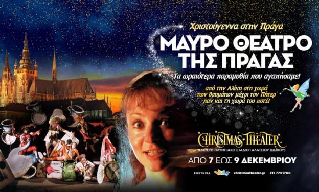 Το Μαύρο θέατρο της Πράγας στο CHRISTMAS THEATER