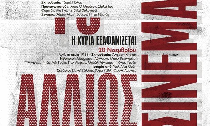 «Τo σινεμά αλλιώς» – Κάθε Δευτέρα βράδυ στο Κρεμλίνο