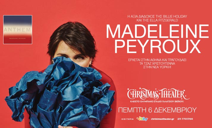Τζαζ Χριστούγεννα στην Νέα Υόρκη! – Madeleine Peyroux