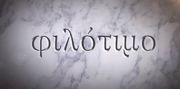 Υπάρχει ακόμα το ελληνικό φιλότιμο τελικά;