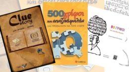 vivlia_gia_kalliergeia_dimiourgikis_skepsis_featured