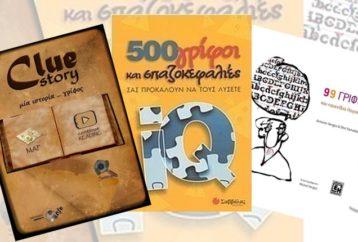 Βιβλία για καλλιέργεια δημιουργικής σκέψης