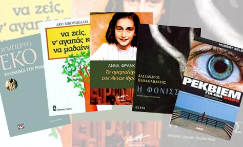 Βιβλία για να διαβάσεις τη νέα χρονιά