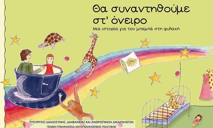 Βιβλίο για τα παιδιά των κρατουμένων από το Υπουργείο Δικαιοσύνης!